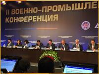 II военно-промышленная конференция